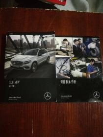 北京奔驰 GLC SUV用户手册+保修服务手册