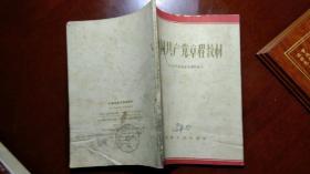 中国共产党章程教材