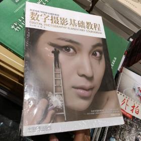 北京电影学校专业摄影教材:数字摄影基础教程