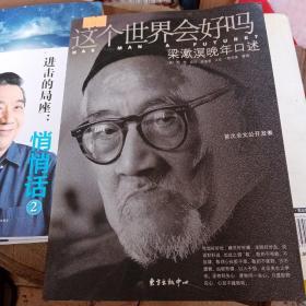 这个世界会好吗:梁漱溟晚年口述