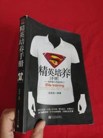 精英培养手册    【小16开】