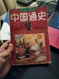 中国通史绘画本 秦汉