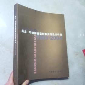 桑丘-玛德丽德霍斯事务所设计作品 :1991-2004【大16开】.