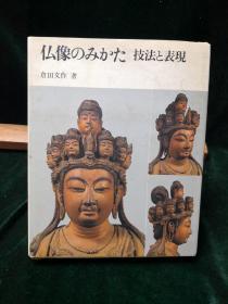 佛像のみかた 技法と表现 佛像制作的技法与表现 仓田文作著 日本第一法规出版株式会社1965年