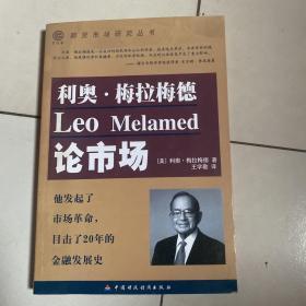 利奥·梅拉梅德论市场:期货市场研究丛书