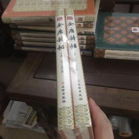 全唐诗话——拾瑶丛书(全二册)
