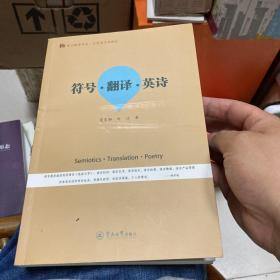 符号·翻译·英诗/语言服务书系·应用语言学研究