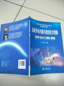 泌尿外科内镜与微创技术图解-膀胱镜篇   原版内页干净