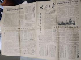 文革报纸生日报《大众日报(1978年12月11日)四版》关键词:全国冶金战线群英大会在京召开!放报纸生日报册2内