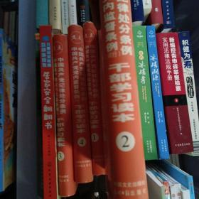 焦点:《中国共产党纪律处分条例》 《中国共产党党内监督条例(试行)》干部学习读本  1234册合售