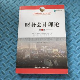 财务会计理论(第7版)(工商管理经典译丛·会计与财务系列)