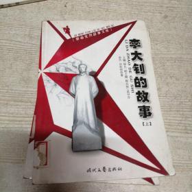 革命先烈故事文库--李大钊的故事上下
