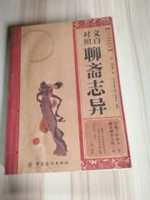 中华经典必读:文白对照聊斋志异(封面有水印)
