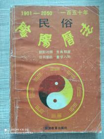 一百五十年民俗阴阳历法