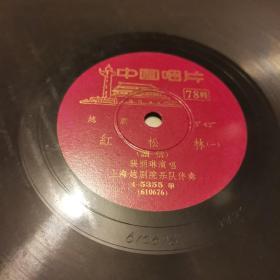 红松林,(1一2)黑胶木唱片