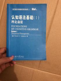 认知语法基础1:理论前提 北京大学出版社