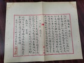 文献,周梦蝶 手抄周邦彦、贺铸《诗词》  尺寸:30*24CM。使用《静文斋》稿纸。约民国时期手抄。