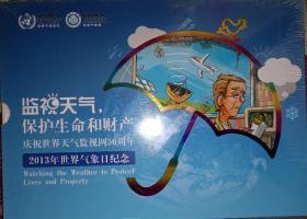 天气和气候青年人的参与 2014年世界气象日 邮票纪念册 如图所示 全品原胶 特殊商品售出后不退不换