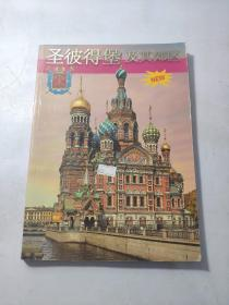 圣彼得堡及其郊区 附地图一张