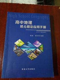 高中地理核心概念应用手册