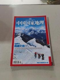 中国国家地理 2011 8