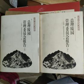 总理陵园管理委员会报告 上下  南京稀见文献丛刊-