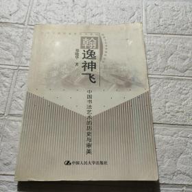 翰逸神飞:中国书法艺术的历史与审美——21世纪素质教育系列教材【品看图】