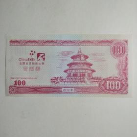 赠品1:2012全国会计技能比赛专用券一枚 (正面天坛祈年殿、背面长城图案)请与图书一起加购物车拍下