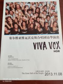节目单:塞尔维亚瓦沃克斯合唱团访华演出