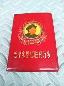 毛泽东思想胜利万岁【红宝书】10.3*7.1cm,彩色毛像19副,彩色毛林合像插图2幅,林题六页,包括最高指示、林副主席指示