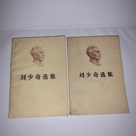 刘少奇选集(上下卷)