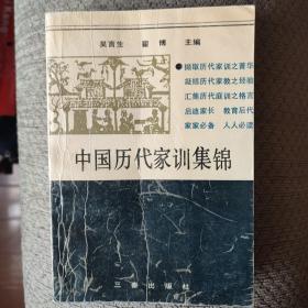 中国历代家训集锦
