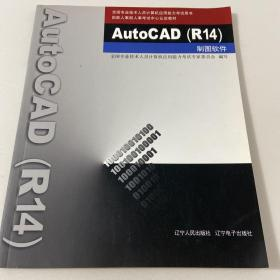 AutoCAD(R14)制图软件 (内附光盘)