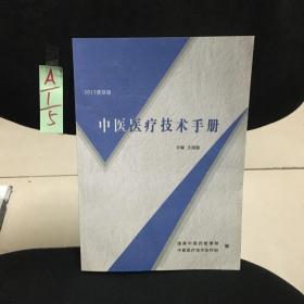 中医医疗技术手册。 2013普及版