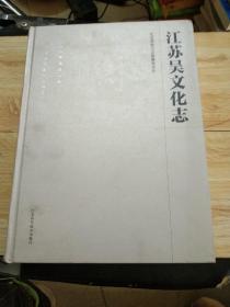 江苏吴文化志
