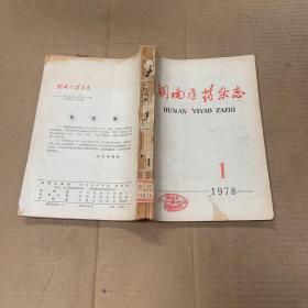 湖南医药杂志12本,合订本: 1978年1-6期 加12本 1979年 第1-6期  (3-06-14)