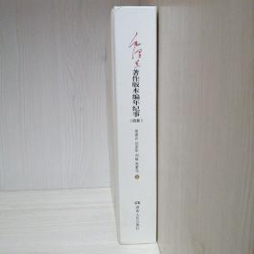 毛泽东著作版本编年纪事   四