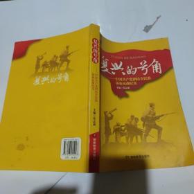 复兴的号角——中国共产党团结全民族浴血抗战纪实