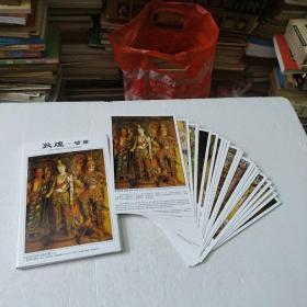 敦煌壁画明信片(共22张)全