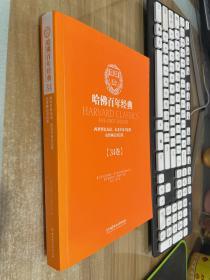 哈佛百年经典:西塞罗论友谊论·老年及书信集·小普林尼书信集