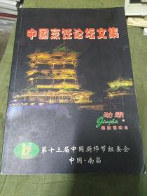 中国烹饪论坛文集