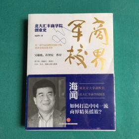 商界军校:北大汇丰商学院创业史(塑封95品)