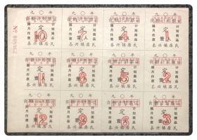 (江苏)泰兴县90年食糖计划票壹人十二连枚(1~12月)