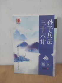 华夏万卷字帖 美丽国学:孙子兵法 三十六计(楷书)(描临版)