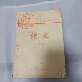 工农业余中等学校初中课本语文第二册
