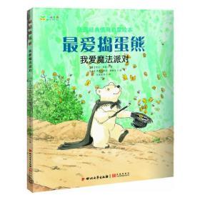 捣蛋熊系列—我爱魔法派对❤ 阿兰布偌 著 四川文艺出版社9787541140044✔正版全新图书籍Book❤