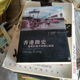 香港简史——从殖民地至特别行政区