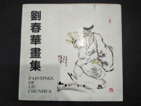 英汉版《刘春华画集》1990年12月 一版一印  详见实拍图及目录