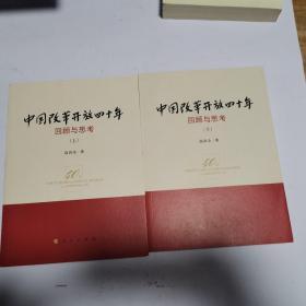 中国改革开放四十年