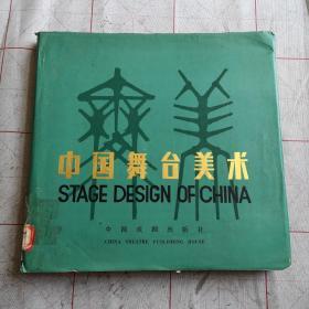中国舞台美术(馆藏书)